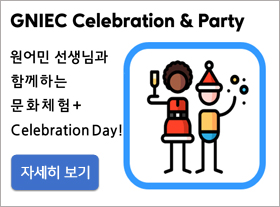 GNIEC Celbration & Party
